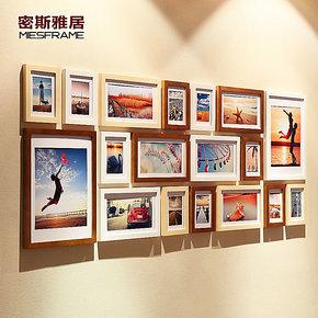 密斯雅居 18框 大框 实木 照片墙 相片墙 相框墙 加长 创意组合