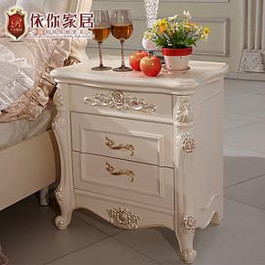 依你家居法式床头柜 欧式床头柜  卧室柜 田园简约 实木床头柜