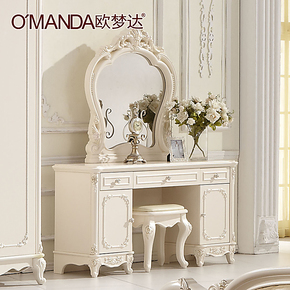 欧梦达 欧式 实木梳妆台 法式化妆台 化妆桌 时尚简约 特价包物流