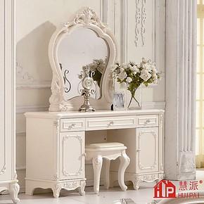 慧派家具欧式简约时尚梳妆台法式化妆桌象牙白田园化妆台带妆凳