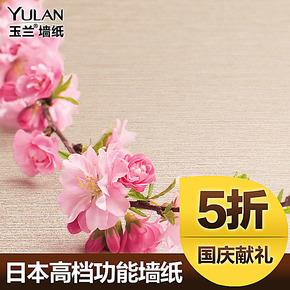 玉兰日本进口除甲醛13.8㎡大卷环保墙纸 客厅卧室 高端壁纸特价