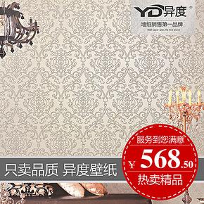 异度壁纸 尊贵玻珠面奢华欧式壁纸 进口无纺布材质客厅卧室墙纸