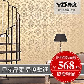 异度壁纸 客厅卧室墙纸 大马士革欧式壁纸 尊贵玻珠无纺布壁纸