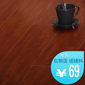 夏朗强化复合木地板厂家直销仿实木封蜡防水家用环保地热适用0327