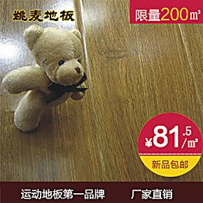 姚麦地板 复合地板 木地板 时尚生活系列W-1001 家用 地暖地热