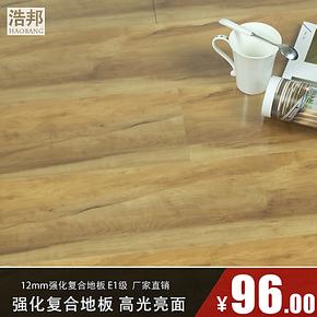 浩邦高档强化复合 家用地热地暖复合地板 厂家直销全国包物流上门