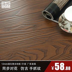 浩邦强化地板  深色同对木纹 仿古浮雕 地暖地热 家用复合木地板