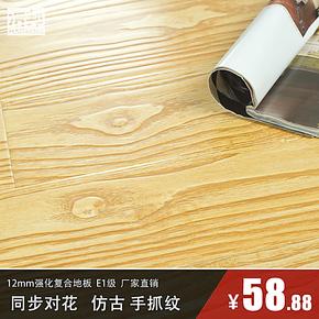 浩邦强化地板 仿古同步对花手抓纹 家用高档复合木地板 可用地热