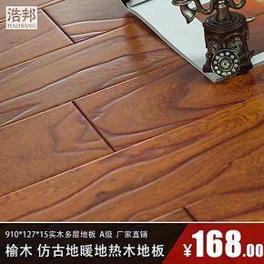 浩邦实木多层地板 榆木仿古深色家用地暖地热实木复合地板 包物流
