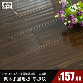 浩邦实木多层地板 枫木深黑色手抓纹 家用地暖地热实木复合木地板