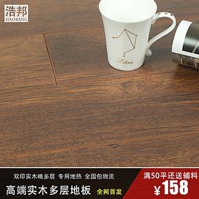 浩邦实木多层地板 菠萝格原木纹双印实木复合 家用地暖地热木地板