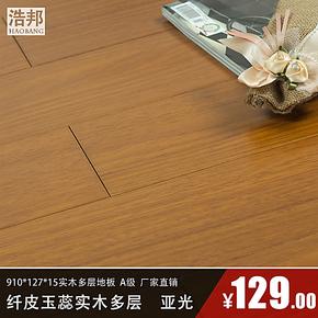 浩邦实木复合地板 纤皮玉蕊15mm家用地热实木多层木地板 厂家直销