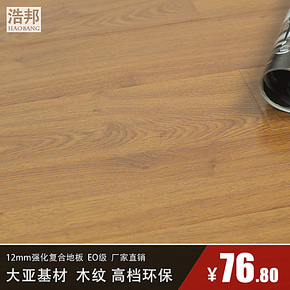 浩邦强化地板 柚木色大亚基材家用地热 12mm强化复合木地板 包邮