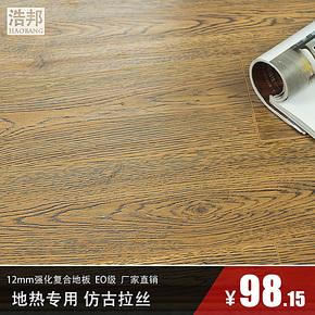 浩邦强化地板 仿古拉丝仿实木 地暖地热 家用 商用强化复合木地板