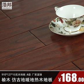 浩邦地板 榆木手抓纹实木多层地板 家用深色可地热实木复合木地板