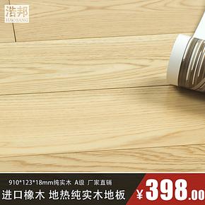 浩邦纯实木地板 进口橡木原木 家用地暖地热全实木地板 全网首发