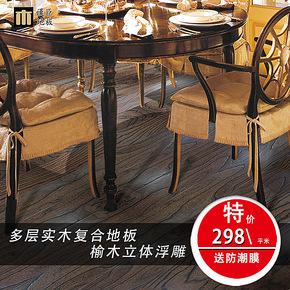 汉臣实木复合地板 仿古多层地热地板 立体全浮雕地板 地暖适用型