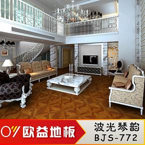 欧益地板 强化复合拼花木地板/防水耐磨/环保地热12mm厂家特价772