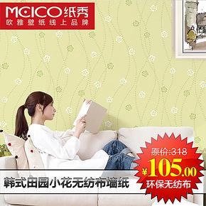 纸秀壁纸 无纺布墙纸韩式田园小碎花 沙发客厅卧室书房背景墙满铺