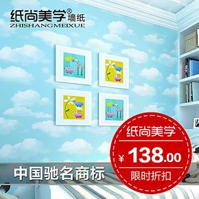 纸尚美学墙纸 儿童房蓝色天空环保无纺布蓝天白云 卧室壁纸