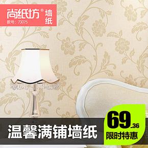 尚纸坊壁纸 无纺布墙纸壁纸73075客厅卧室满铺壁纸沙发背景墙纸
