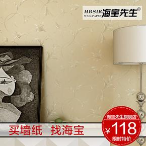 海宝先生 欧式简约 环保无纺布墙纸 客厅卧室满铺壁纸HBO-E 包邮