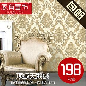 家有喜饰 高档立体欧式植绒壁纸 天鹅绒客厅卧室电视背景墙纸包邮