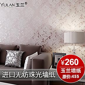 玉兰墙纸进口无纺布 环保大马士革卧室客厅电视背景壁纸时尚e1