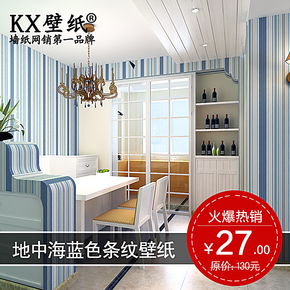 T K-x壁纸 地中海蓝色条纹无纺布壁纸 电视客厅书房背景墙墙纸