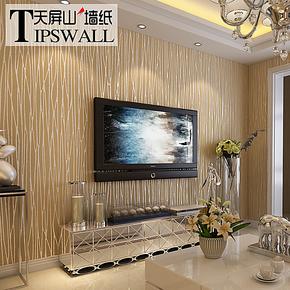 天屏山现代简约竖条纹墙纸 环保无纺布壁纸 客厅卧室纯素色墙纸