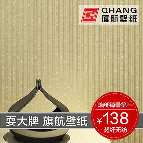 旗航壁纸 现代简约纯色无纺布墙纸qhc-r卧室客厅电视背景墙纸壁纸