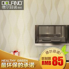 德尔菲诺68110墙纸 无纺布壁纸 简约 植绒 曲线竖条 卧室客厅背景