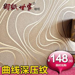 御纸世家壁纸 卧室现代简约曲线条 立体深压纹客厅电视背景墙墙纸