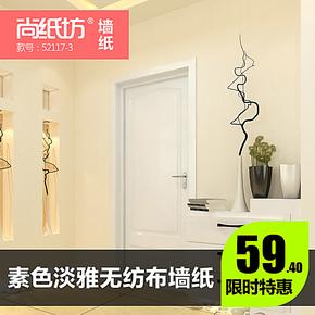 尚纸坊壁纸 电视背景墙纸 52117客厅无纺布壁纸纯色卧室满铺墙纸