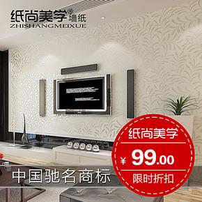 T纸尚美学 客厅壁纸满铺 卧室现代简约叶子电视背景墙纸 植绒壁纸