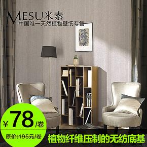 米素壁纸 灰色电视背景墙 简约现代卧室纯色无纺布壁纸 温莎城堡