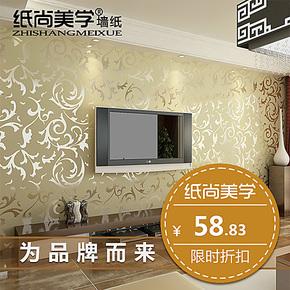 T纸尚美学植绒壁纸 欧式简约茛苕叶 客厅卧室电视 墙 背景墙 墙纸