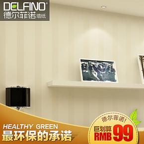 德尔菲诺8512壁纸 无纺布墙纸 条纹 素色 客厅满铺 卧室电视背景