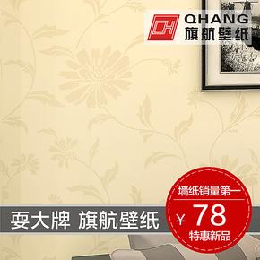 旗航壁纸 地中海简约墙纸 环保无纺布卧室客厅满铺壁纸QHJ-W