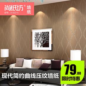 尚纸坊墙纸壁纸电视墙背景墙纸客厅床头沙发卧室壁纸 91420