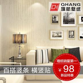 旗航壁纸 现代简约素色条纹无纺布墙纸 卧室客厅壁纸满铺qhj-a1