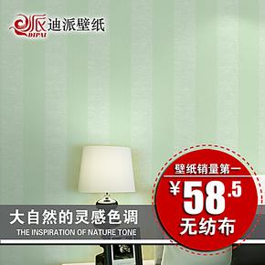T迪派壁纸  欧式现代简约竖条纹绿色 无纺布客厅卧室满铺墙纸WM02