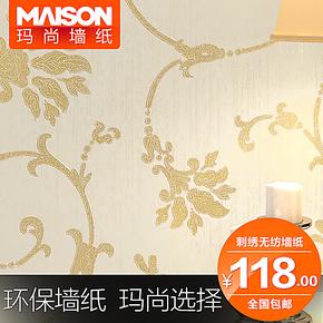 B玛尚无纺布墙纸 立体刺绣客厅电视墙壁纸 欧式卧室背景墙纸1048