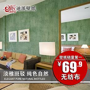 T迪派壁纸纯色无纺布美式乡村复古祖母绿色 客厅卧室背景墙纸WM01