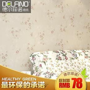 德尔菲诺新品68100壁纸 无纺布墙纸 植绒 田园小碎花卧室客厅满铺