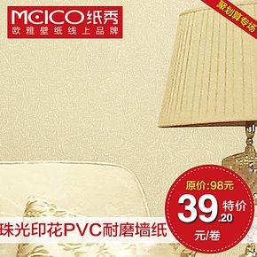 T纸秀壁纸 现代简约 珠光印花PVC耐磨墙纸 客厅卧室电视背景壁纸