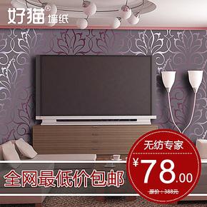 好猫墙纸 现代简约立体植绒墙纸 高档客厅卧室电视背景墙壁纸