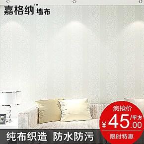 嘉格纳无缝墙布壁布无纺布墙纸简约欧式卧室客厅壁纸电视背景墙纸