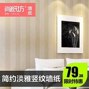 尚纸坊壁纸 竖条墙纸纸无纺布环保72610温馨卧室客厅纯色墙壁纸