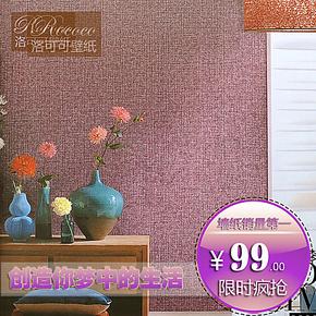 洛可可壁纸 纯色素色 仿针织 深压纹 客厅卧室壁纸NL-B